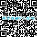 APP应用下载